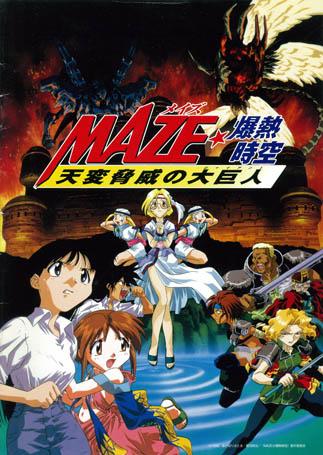 MAZE☆爆熱時空 転変脅威の大巨人